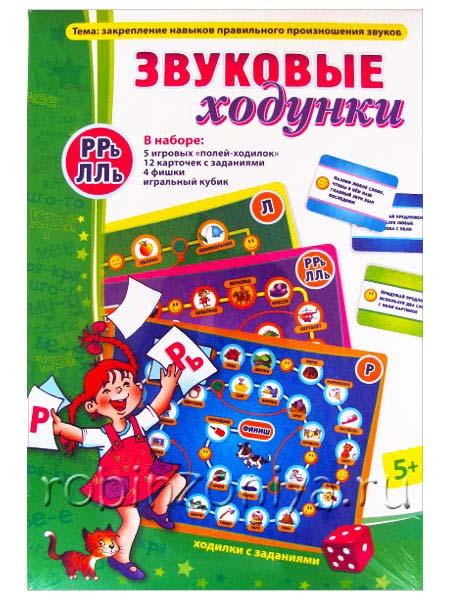 Дидактическая игра Звуковые ходунки для отработки звуков Р и Л купить с доставкой по России в интернет-магазине robinzoniya.ru.