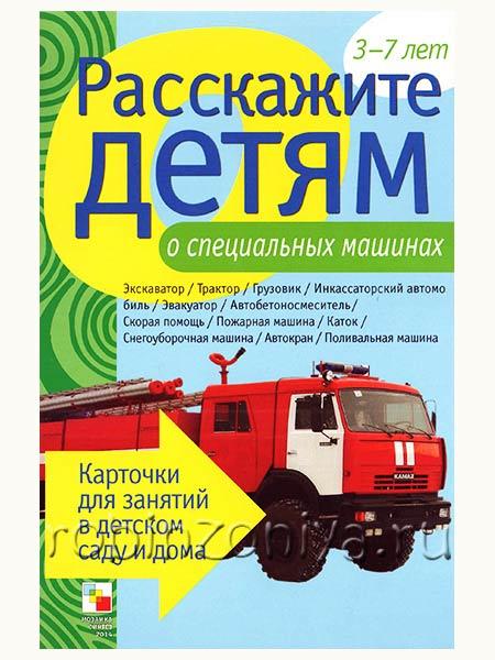 Карточки дидактические для детей о специальных машинах купить с доставкой по России в интернет-магазине robinzoniya.ru.