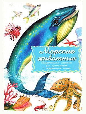Дидактические карточки Морские животные