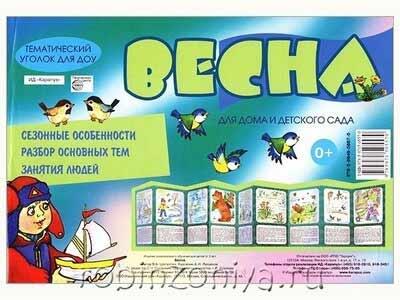 Тематический уголок для детского сада Весна купить в интернет-магазине robinzoniya.ru.