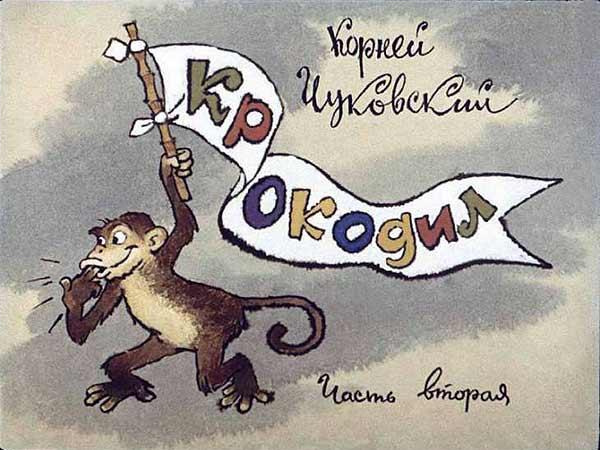 Пленочный диафильм Крокодил часть 2 купить с доставкой по России