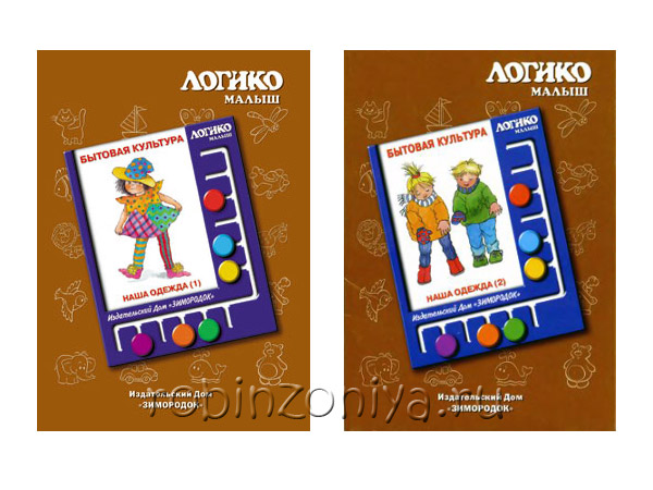 Карточки Логико малыш Наша одежда 1 и 2 купить с доставкой по России в интернет-магазине robinzoniya.ru.
