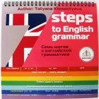 7 шагов к английской грамматике, Клементьев Т.Б. Книга для говорящей ручки 2-ого поколения.