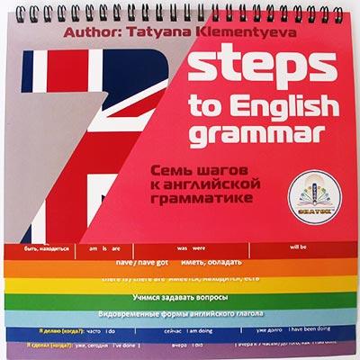 Книга для ручки Знаток 7 шагов к английской грамматике купить в интернет-магазине robinzoniya.ru.