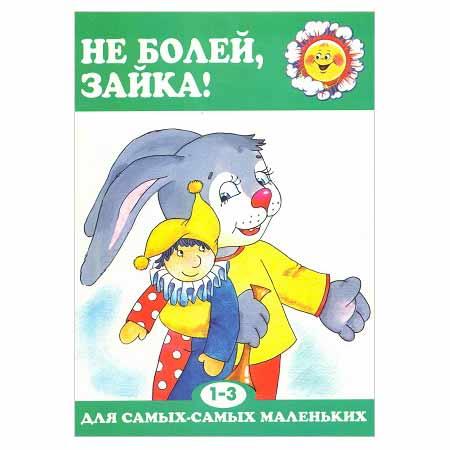 Детская книга от издательства Карапуз Не болей, зайка! купить в интернет-магазине robinzoniya.ru.