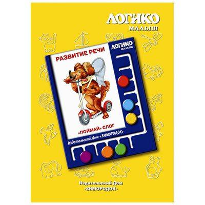 Логико-малыш Карточки к планшету Развитие речи Поймай слог