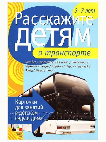 Карточки дидактические для детей о транспорте купить с доставкой по России в интернет-магазине robinzoniya.ru.