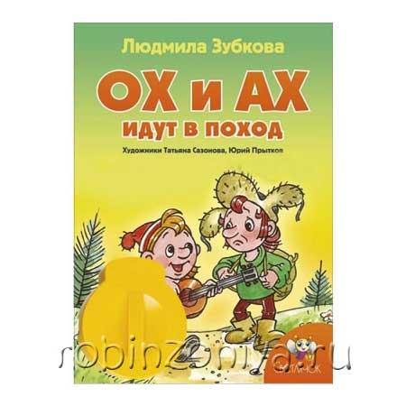 Диафильм Светлячок Ох и Ах идут в поход купить в интернет-магазине robinzoniya.ru.