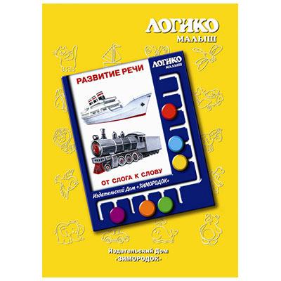 Карточки Логико малыш От слога к слову купить в интернет-магазине robinzoniya.ru.