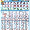 Электронный плакат Говорящая азбука английская