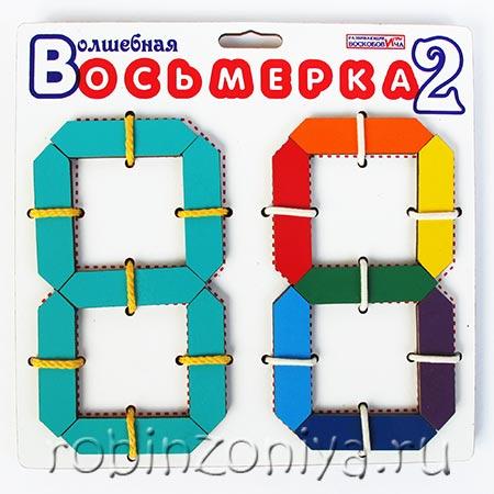 Волшебная восьмерка 2 по методике Воскобовича купить в интернет-магазине robinzoniya.ru.
