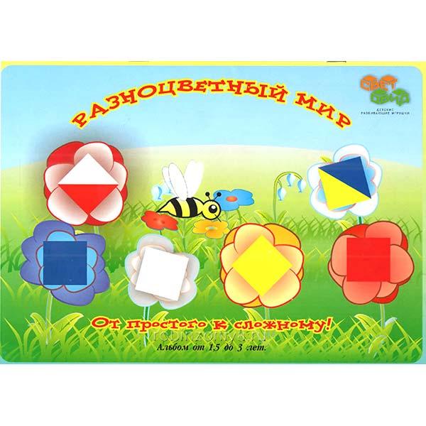 Разноцветный мир альбом к кубикам Сложи узор для детей 1,5-3 лет купить в интернет-магазине robinzoniya.ru.