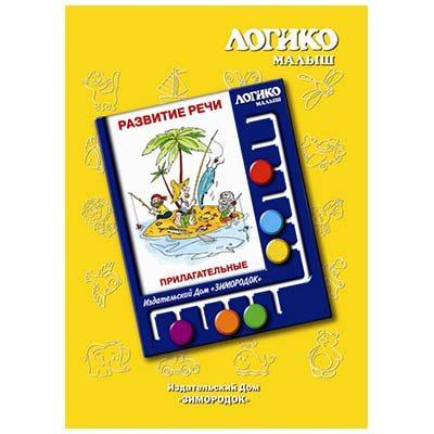 Логико-малыш Карточки к планшету Развитие речи Прилагательные