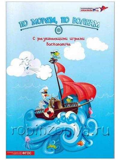 Воскобович Методические рекомендации По морям, по волнам