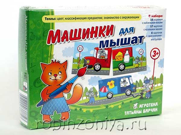 Машинки для мышат от Игры Татьяны Барчан купить с доставкой по России в интернет-магазине robinzoniya.ru.