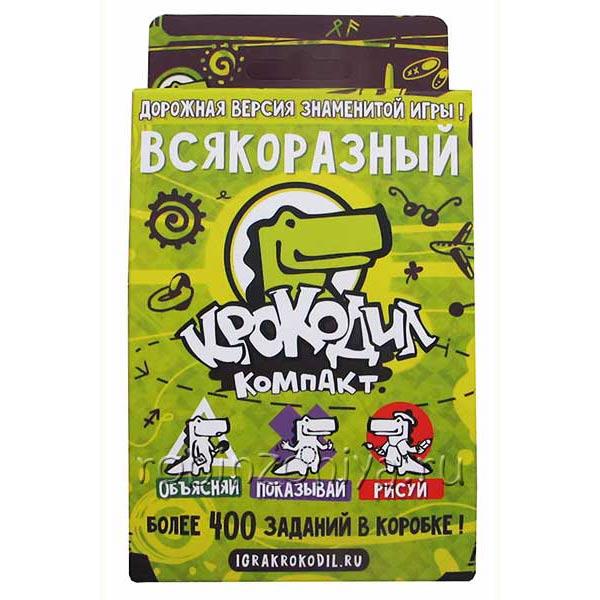 Настольная игра Крокодил Всякоразный купить с доставкой по России в интернет-магазине robinzoniya.ru.