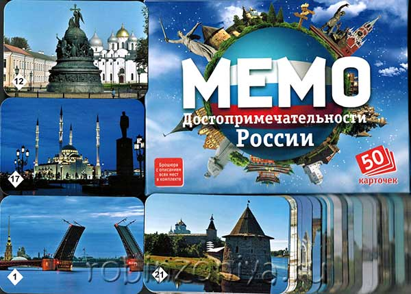Настольная игра Мемо Достопримечательности России купить в интернет-магазине robinzoniya.ru.