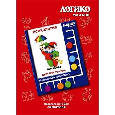 Логико-малыш Карточки к планшету Психология Цвет в игрушках