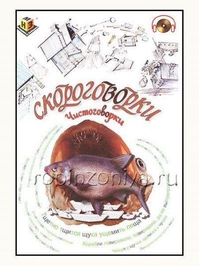 Скороговорки и чистоговорки Пособие для обучения чтению по методике Зайцева