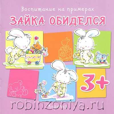 Книга детская Зайка обиделся Воспитание на примерах купить в интернет-магазине robinzoniya.ru.