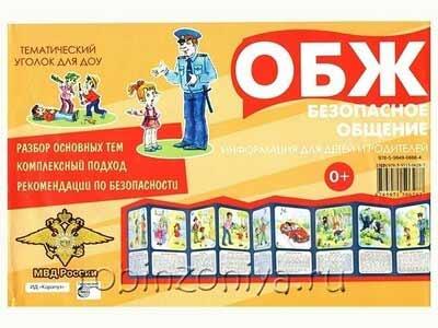 Тематический уголок для детского сада ОБЖ Безопасное общение купить в интернет-магазине robinzoniya.ru.