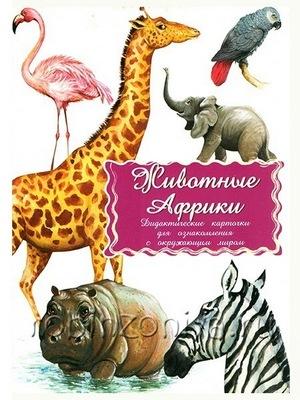 Дидактические карточки Животные Африки
