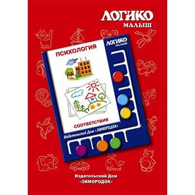 Логико малыш Психология Соответствия купить в интернет-магазине robinzoniya.ru.