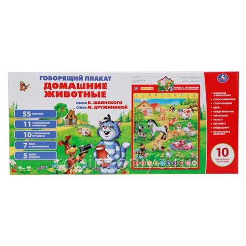 Звуковой плакат На ферме в Простоквашино купить в интернет-магазине robinzoniya.ru.