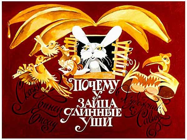 Пленочный диафильм Почему у зайца уши длинные купить с доставкой по России