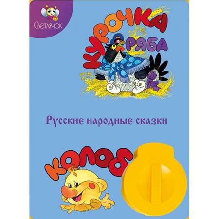 Диафильм Светлячок Колобок, Курочка Ряба купить в интернет-магазине robinzoniya.ru.