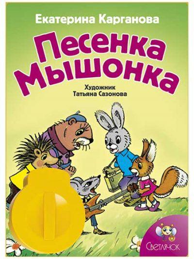 Диафильм для проектора Светлячок Песенка мышонка