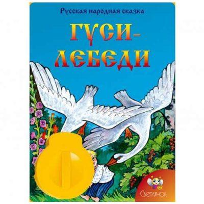 Диафильм для проектора Светлячок Гуси-лебеди