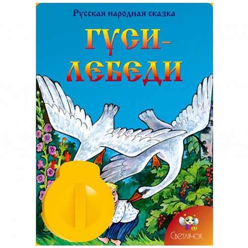 Диафильм для проектора Светлячок Гуси-лебеди купить в интернет-магазине robinzoniya.ru.