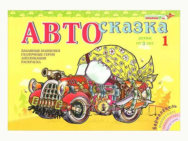 Альбом Автосказка 1 Воскобовича купить в интернет-магазине robinzoniya.ru.
