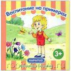 Книга детская «Жизненные ситуации. Воспитание на примерах»