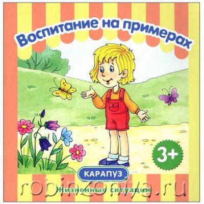 """Книга детская """"Жизненные ситуации. Воспитание на примерах"""""""