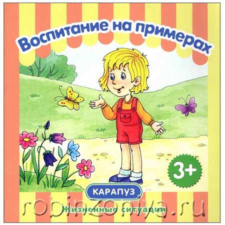 Книга детская Жизненные ситуации Воспитание на примерах купить в интернет-магазине robinzoniya.ru.