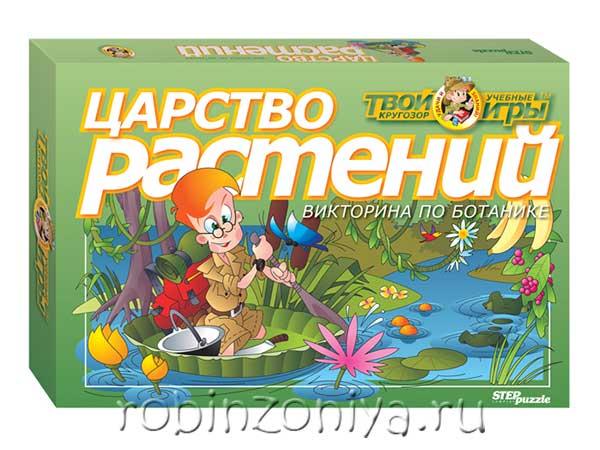 Настольная игра для детей Царство растений купить с доставкой по России в интернет-магазине robinzoniya.ru.