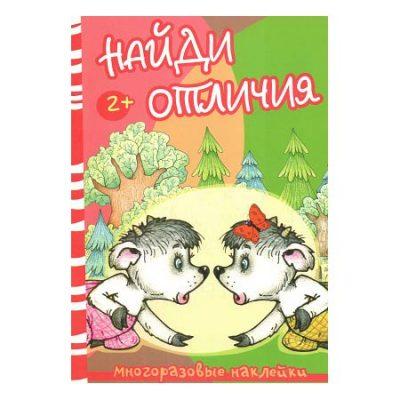 Найди отличия Волк и козлята (книга с многоразовыми наклейками)