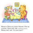 Первые фразы Про Мишу и Лялю Книга для малышей