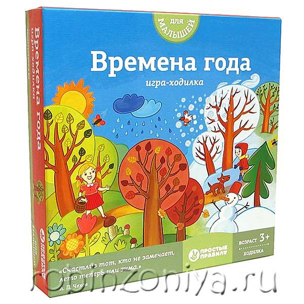 Настольная игра Времена года от Простые правила купить в интернет-магазине robinzoniya.ru.