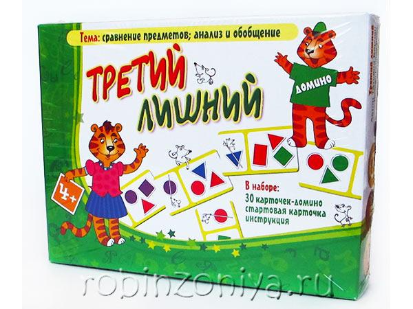 Дидактическая игра Третий лишний купить с доставкой по России в интернет-магазине robinzoniya.ru.