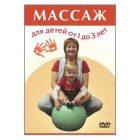 Массаж для детей от 1 до 3 лет (DVD Развитие ребенка)