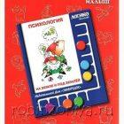Логико-малыш Карточки к планшету Психология На земле и под землей