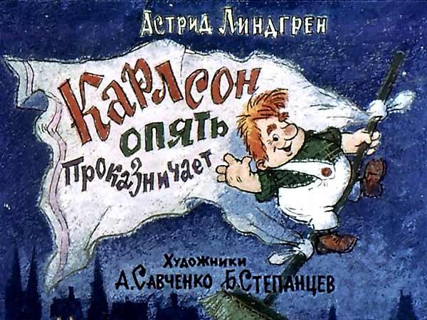 Пленочный диафильм Карлсон опять проказничает купить с доставкой по России в интернет-магазине robinzoniya.ru.