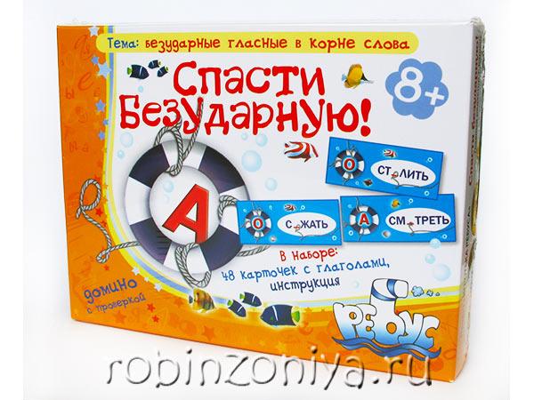 Дидактическая игра Спасти безударную купить с доставкой по России в интернет-магазине robinzoniya.ru.