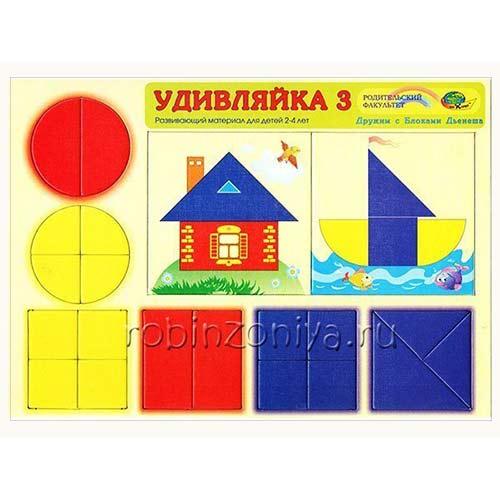 Удивляйка 3 к блокам Дьенеша купить в интернет-магазине robinzoniya.ru.