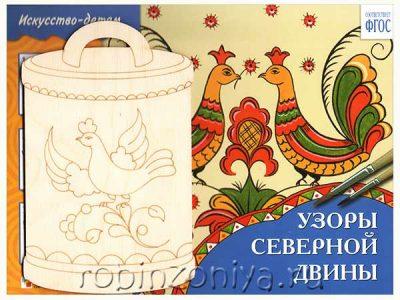 Узоры Северной Двины Рабочая тетрадь и форма для росписи