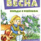 Беседы с ребенком Весна, дидактические карточки