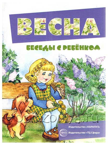 Дидактические карточки Весна купить в интернет-магазине robinzoniya.ru.